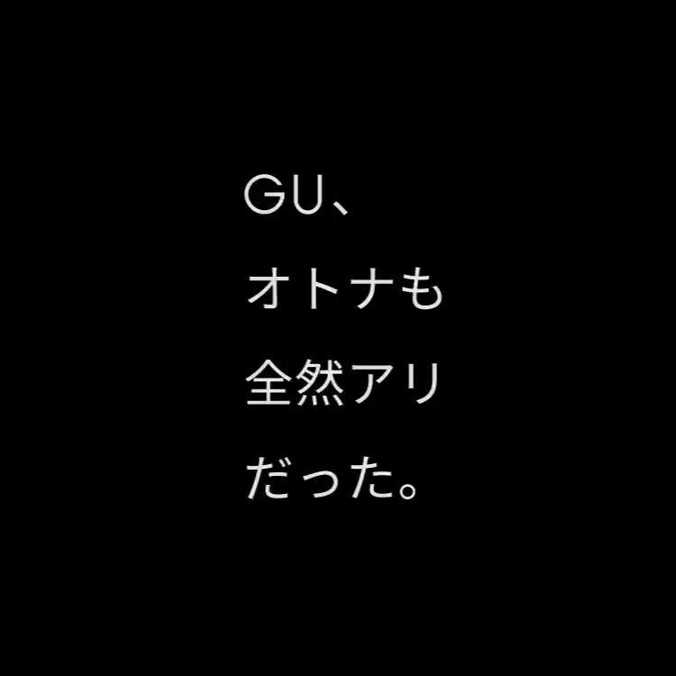 GU、オトナも全然アリだった。