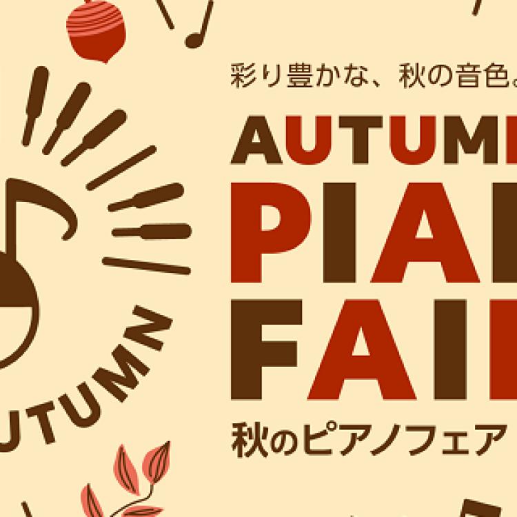 秋のピアノフェア開催中♪