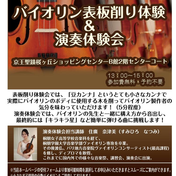 8/1(日)バイオリン表板削り体験会&演奏体験会