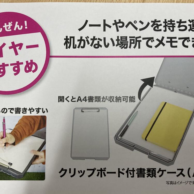 書類収納も便利なクリップボード付ケース入荷!!