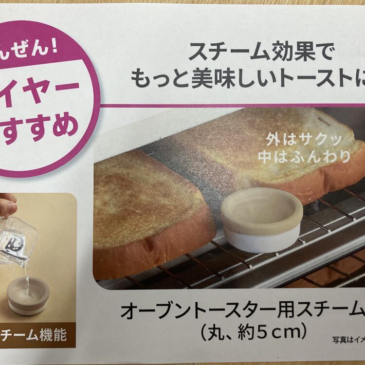 おうちのオーブントースターで美味しいトーストを